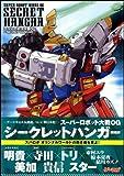 スーパーロボット大戦OG / ゲーマガ編集部 のシリーズ情報を見る