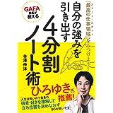 GAFA部長が教える自分の強みを引き出す4分割ノート術 「最高の仕事領域」をみつけよう!