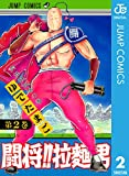 闘将!! 拉麺男 2 (ジャンプコミックスDIGITAL)