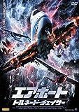 エアポート トルネード・チェイサー[DVD]