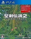 【PS4】聖剣伝説2 シークレット オブ マナ(ゲームソフト)