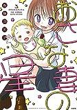 おさな妻の星 (3) (ぶんか社コミックス)