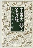 中国古典の名言録