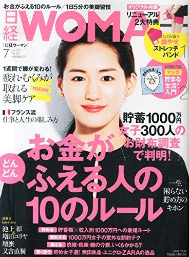 日経WOMAN(ウーマン)2015年7月号[雑誌]の詳細を見る