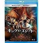 キング・オブ・エジプト3D&2D ブルーレイ(2枚組) [Blu-ray]