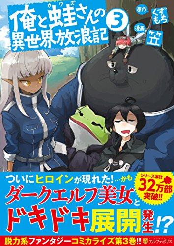 俺と蛙さんの異世界放浪記 3 (アルファポリスCOMICS)