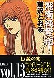 湘南純愛組! vol.13 (講談社漫画文庫)