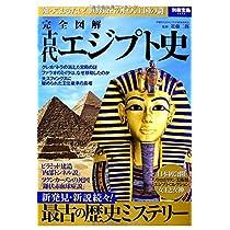 完全図解 古代エジプト史 (別冊宝島 2202)