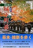 歴史散歩 城下町萩 (歴史読本シリーズ)
