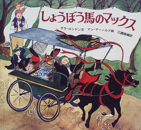 しょうぼう馬のマックス (大型絵本)の詳細を見る