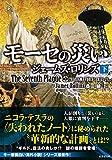 モーセの災い 下 シグマフォースシリーズ (竹書房文庫)