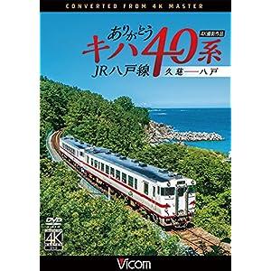 ありがとうキハ40系 JR八戸線 4K撮影 久慈〜八戸 [DVD]