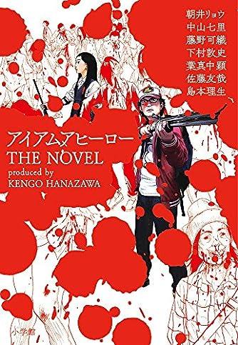 アイアムアヒーロー THE NOVEL: ビッグ コミックス〔スペシャル〕 (ビッグコミックススペシャル)