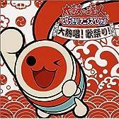 太鼓の達人 とびっきり!アニメ・スペシャル 大熱唱!歌祭り