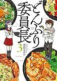 どんぶり委員長(3) (アクションコミックス)