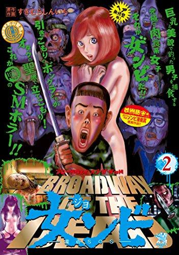 ブロードウェイ・オブ・ザ・デッド 女ンビ —童貞SOS—(2) (シリウスコミックス) -