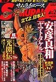 SAMURAI A (サムライエース) Vol.2 2012年 10月号 [雑誌]