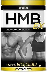COCOLAB HMB EX ダイエットサプリメント【現役パーソナルトレーナー監修】360タブレット 30~60日分 筋トレ トレーニング 90,000㎎ 日本製