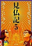 見仏記5 ゴールデンガイド篇 (角川文庫)