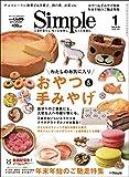 月刊Simple2016年1月号 (月刊Simple)