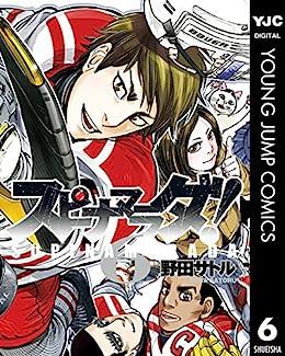 スピナマラダ! 第01-06巻 [Supinamarada! vol 01-06]