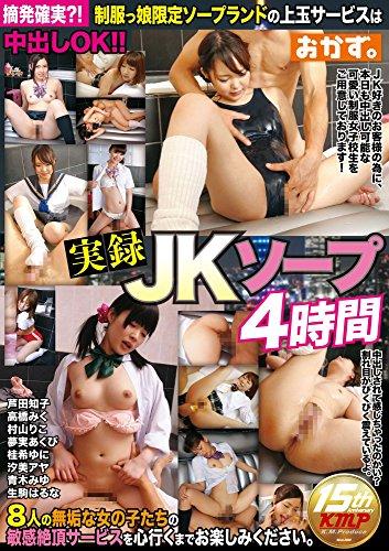 実録JKソープ4時間 8人の無垢な女の子たち / おかず。 [DVD]