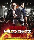 ドラゴン・コップス[Blu-ray/ブルーレイ]