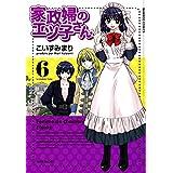 家政婦のエツ子さん(6) (バンブーコミックス 4コマセレクション)