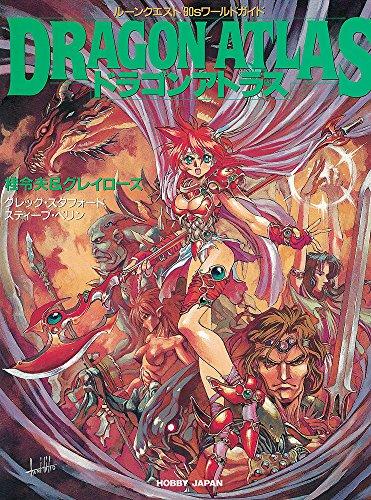 ドラゴンアトラス―ルーンクエスト'90sワールドガイド
