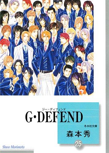 G・DEFEND(25) (冬水社文庫)