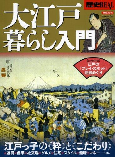歴史REAL大江戸暮らし入門 (洋泉社MOOK)の詳細を見る
