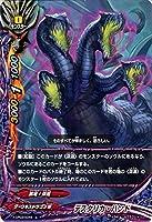 バディファイトX(バッツ)/デスタリカ・ハンド(上)/よっしゃ!! 100円ダークネスドラゴン