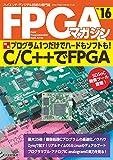 FPGAマガジン No.16