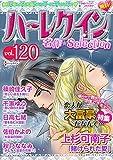 ハーレクイン 名作セレクション vol.120 (ハーレクインコミックス)