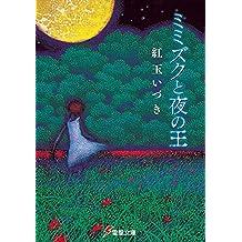 ミミズクと夜の王 (電撃文庫)