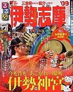 るるぶ伊勢志摩 '09 (るるぶ情報版 近畿 2)