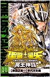聖闘士星矢THE LOST CANVAS冥王神話 11 (少年チャンピオン・コミックス)