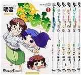 ぷちます!-PETIT IDOLM@STER- コミック 1-8巻セット (電撃コミックスEX)
