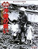 図説 沖縄の戦い (ふくろうの本/日本の歴史) 画像