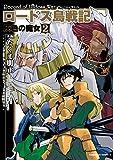 ロードス島戦記 灰色の魔女(2) (角川コミックス・エース)