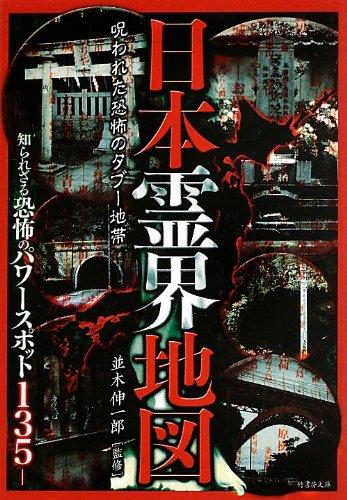 日本霊界地図 呪われた恐怖のタブー地帯 (竹書房文庫)