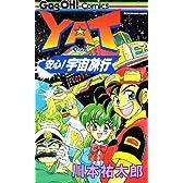 Yat安心!宇宙旅行 (ギャグ王コミックス)