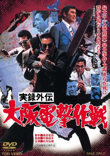実録外伝 大阪電撃作戦 [DVD]の詳細を見る