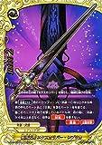 バディファイトX(バッツ)/聖魔王剣 エクスカリバー・レプリカ(超ガチレア)/最凶バッツ覚醒! ~黒き機神~