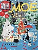 MOE 2015年 12 月号 [雑誌]の画像