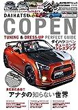AUTO STYLE vol.5ダイハツコペン チューニング&ドレスアップガイド (CARTOPMOOK)