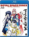 王立宇宙軍 オネアミスの翼 [Royal Space Force?The Wings of Honneamise] [Blu-ray]