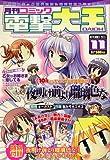 電撃大王 2006年 11月号 [雑誌]