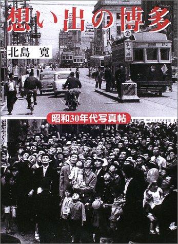 想い出の博多—昭和30年代写真帖 (海鳥フォト・ブックス)