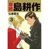 専務 島耕作(3) (モーニングコミックス)